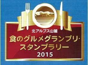 GG2015_logo2